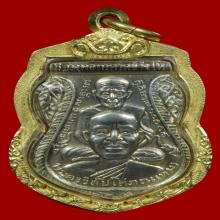 เหรียญหลวงปู่ทวดขี่คอ ปี 2509 เลี่ยมทองพร้อมใช้