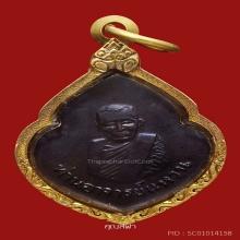 เหรียญหน้าวัว หลวงปู่แหวน