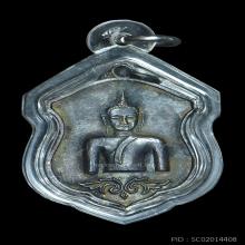 เหรียญพระเจ้าตนหลวง ปี2512 เนื้อทองแดง บล็อควงเดือน