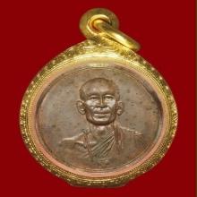 เหรียญรุ่นแรกหลวงพ่อโอภาสี(แชมป์)