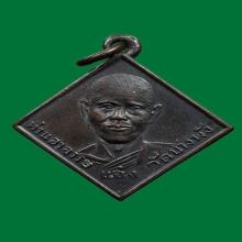 เหรียญรุ่นแรกหลวงพ่อแฉ่ง วัดบางพัง ป่2497