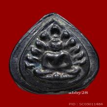 เมฆพัตร หลวงพ่อน้อย ล.พ ดิ่ง วัดบางวัว พ.ศ 2467