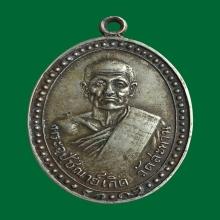 เหรียญหลวงพ่อเกิด วัดสะพาน รุ่นแรก ปี ๒๔๗๙ เนื้ออัลปาก้า