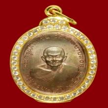 เหรียญรุ่นแรกเนื้อนวะหลวงพ่อแช่มวัดดอนยายหอม