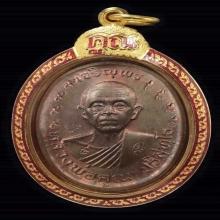 เหรียญเจริญพรบนหลวงพ่อคูณเนื้อนวะกรรมการ