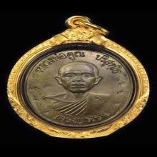 เหรียญเจริญพรล่างเนื้อนวะกรรมการ9รอบหลวงพ่อคูณ