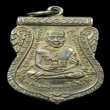 เหรียญหลวงปู่ทวดเลื่อนสมณศักดิ์ อัลปาก้า ปี2508