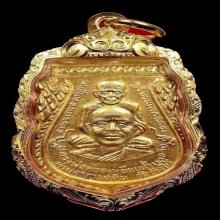 เหรียญหลวงปู่ทวดพุฒซ้อนใหญ่กรรมการ ปี2509