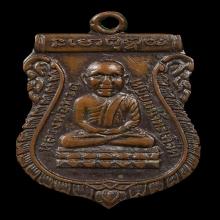 เหรียญหลวงปู่ทวดหัวโต รุ่นแรก ปี2500