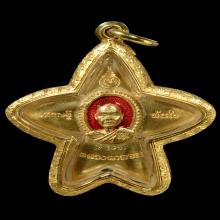 เหรียญทองคำหลวงตาลอย รุ่นว่าวจุฬาเศรษฐีทันใจ No..9