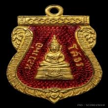 เสมาทองคำหลวงพ่อโสธร ลงยาแดง ปี2509