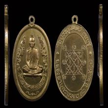 เหรียญรุ่นแรก หลวงปู่โต๊ะ  เนื้อนวะกระไหล่ทอง