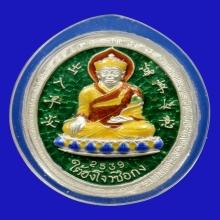 เหรียญเทพไต่ฮงกง-หลังเจ้าพ่อเสือ ปี39