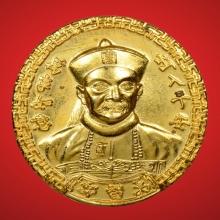 เหรียญหลังมังกรที่ระลึกครบรอบ1ปีเนื้อกะไหล่ทองปี38