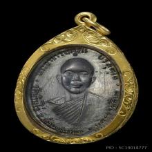 เหรียญรุ่นแรกหลวงพ่อคูณ ปี2512 พร้อมเลี่ยมทอง