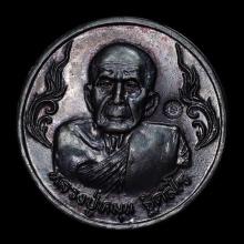 เหรียญถุงเงินถุงทอง รวย รวย หลวงปู่หมุน รุ่น เสาร์ห้า