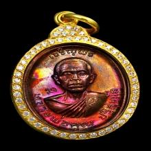 เหรียญเจริญพรบน หลวงพ่อคูณ วัดบ้านไร่ ปี2536 สวย รุ้ง