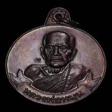 เหรียญหมุนเงินหมุนทอง ประคำ19เม็ด