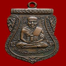 หลวงปู่ทวดเลื่อนสมณศักดิ์ปี08ผ่าปาก เนื้อทองแดง