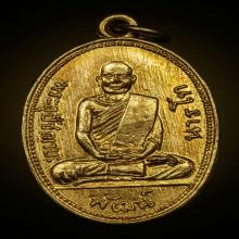 เหรียญพ่อพัฒน์ทองแดงกะไหล่ทอง มีกระเดือก นิยม