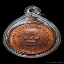 เหรียญพรายกระซิบ วัดดอน ปี 2500