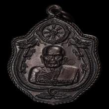เหรียญมังกรคู่หลวงปู่หมุน