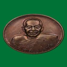 เหรียญกลมรุ่นแรก ปล่อยว่าง หลวงปู่มหาเจิม วัดสระมงคล
