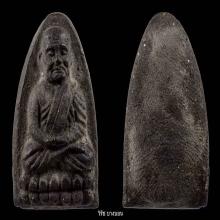 หลวงปู่ทวดเนื้อว่านปี2524 วัดช้างให้(พิมพ์กลาง)