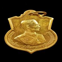 เหรียญมหาราชปี2506เนื้อทองคำ