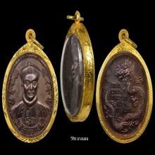 เหรียญเจ้าพ่อยี่กอฮง หลังมังกร รุ่น2 ปี2538
