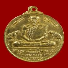 เหรียญหลวงพ่อสุด เสือคู่ กะไหล่ทอง ปี 2520