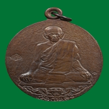 เหรียญเสือคำราม โค๊ตบัว เนื้อทองแดง ปี2520