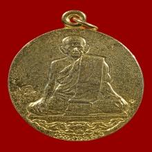 เหรียญเสือคำราม โค๊ตบัว เนื้อกะไหล่ทอง ปี2520