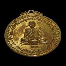เหรียญรุ่นแรก หลวงปู่ชอบ ฐานสโม ปี พ.ศ.๒๕๑๔ บล็อคแรก