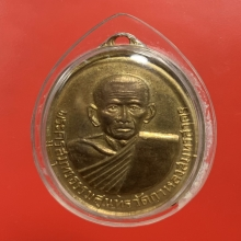 เหรียญสรงน้ำ หลวงพ่อสุด วัดกาหลง ปี15