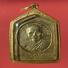 เหรียญหลวงปู่ทวดห้าเหลี่ยม ปี 2508