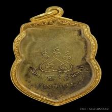เหรียญเสมาหลวงปู่เอี่ยม กะไหล่ทองบล็อคแรก