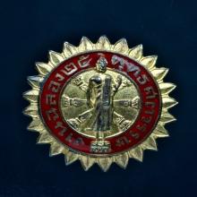 เหรียญ 25 พุทธศตวรรษ  เม็ดกระดุม
