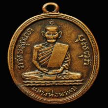 LY.เหรียญหลวงพ่อพรหม วัดช่องแค รุ่นแรก ปี พ.ศ.2507