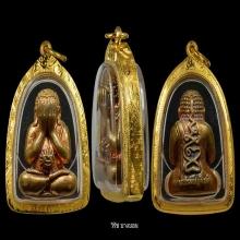 ปิดตาอุดมโชคเนื้อชนวนพระบูชา พิธีเสาร์5มหาเศรษฐี2543ล.ป.หมุน