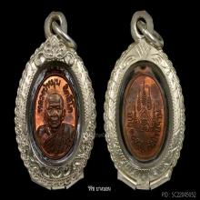 เหรียญเม็ดแตง ล.ป.หมุน รุ่นเสาร์5บูชาครูปี2543 บล็อกนิยม๑ขีด