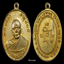 เหรียญหลวงพ่อแดง อายุ82ปี วัดเขาบันไดอิฐ จ.เพรชบุรี