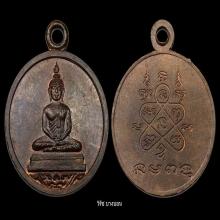เหรียญพระพุทธโสธร หลวงปู่ทิม ปี2518 เนื้อทองแดง วัดระหารไร่