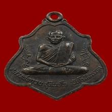 เหรียญหลังยันต์ รุ่น3 หลวงพ่อกวย วัดโฆสิตาราม จ.ชัยนาท