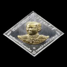 เหรียญกรมหลวงชุมพร หลัง ท้าวเวสสุวรรณ