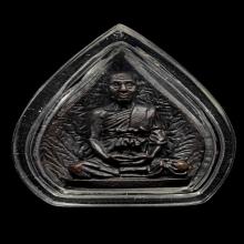 เหรียญฉีดรูปใบโพธิ์ ทรงหยดน้ำ หลวงปู่สีห์ วัดสะแก อยุธยา