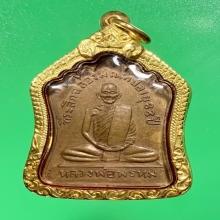 เหรียญฉลองมณฑปหลวงพ่อพรมวัดช่องแคปีพ.ศ2514