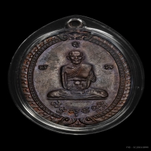 เหรียญรุ่น 4 ทรงรูปไข่มีตัวหนังสือ หลวงปู่สีห์ (ศรี) วัดสะแก