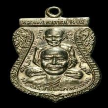 เหรียญหลวงปู่ทวดพุฒซ้อนเล็ก อัลปาก้าเปลือย ปี2509