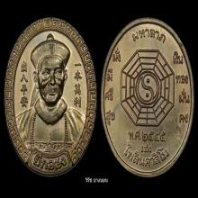 เหรียญไพลินคาสิโน.ยี่กอฮง ปี45 รุ่นแรก.เนื้อนวะโลหะ